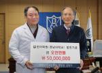 박달나무요양병원 김원식 병원장, 한마학원에 5000만 원 쾌척