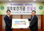 한국선급, 3500만 원 상당 KR-CON 한국해양대 기증