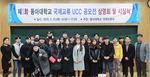 동아대, 국제교류 UCC공모전 시상식 개최