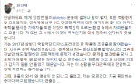 '이윤택·연희단거리패' 내부고발한 오동식… 같은날 '갑질 가해자'로 지목