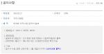 한국세무사회자격시험, 제76회 자격시험 합격자 발표…누리꾼들 관심
