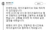 힙합계도 미투...제리케이, '여고생 성추행' 던말릭 데이즈얼라이브 멤버서 방출