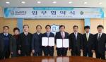 경남대학교, 민주평통 경남지역회의와 업무협약 체결