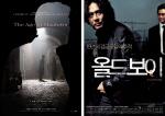 오늘의 케이블 영화, OCN '밀정' · SUPER ACTION '올드보이' 방영