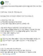 """듀랑고 전체 서버 점검 오전 9시까지...""""무법섬 BETA 업데이트"""""""