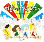 [어린이책동산] 어른들이 없는 세상 속 아이들 外