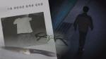 '그것이 알고 싶다' 부산 영도구 여관 살인 사건-기묘한 악취의 속옷의 정체는?