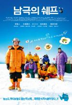 [남극의 셰프] '카모메식당', '심야식당'보다 따뜻한 음식 이야기