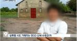 천주교 수원교구 '울지마 톤즈'에 소개된 신부 성폭행 시도 '충격'