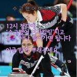 실검 뜬 '수고했어여자컬링' 무엇?...결승전서 값진 은메달 딴 '팀 킴' 응원