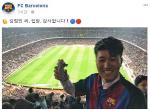 """바르셀로나 관리자의 귀여운? 번역 실수...""""김정민(김종민) 씨 입장 감사합니다!"""""""