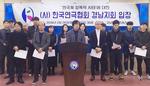 """경남연극협회 """"지역극단 성추문 사죄"""""""
