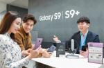 갤럭시S9 오늘(28일)부터 사전예약...가격, 성능, 공식 출시 날짜는?