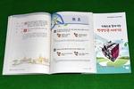 교원·학생 인권교육 가이드북 개정판 보급