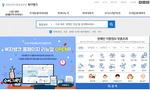 장애인 복지정보 종합포털 새단장