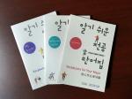 한국어 생소한 외국인 유학생들의 전공단어 학습 지원 길라잡이