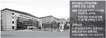 부산외대, 대학 최초 유연근무제 시행