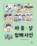 [어린이책동산] 아홉 살의 소통에 필요한 80가지 표현 外