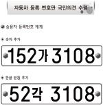 숫자 추가하거나 한글 받침 붙이거나…자동차 번호판 바뀐다