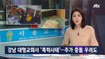 'JTBC 뉴스룸' 서울교회, 담임목사 자격 논란 폭력 사태 1년 넘게 이어져