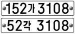 숫자 늘리거나 한글 받침 추가…자동차번호판 내년부터 바뀐다