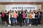 부산대-KT, 「드림스쿨 글로벌 멘토링」 지역 첫 시행