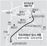 국도 58호선 진해 마천동~김해 장유 5월 말 임시개통
