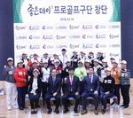 부산 경남 4개 기업 투자 '모리턴 프로골프단' 창단