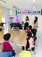 동명대 창의인성사업단 3/26~6/8 '굿티처' 봉사
