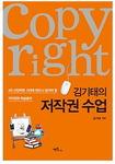 [신간 돋보기] 4차 산업혁명 시대 저작권 윤리