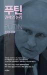 새로운 냉전시대, 이게 다 푸틴 때문이라고?