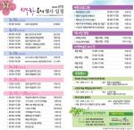 '광양매화축제 2018' 개막행사는? 매화꽃길 런웨이!