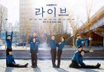 """'라이브' 정유미-이광수-배성우-배종옥, 온 몸으로 표현한 """"LIVE"""""""