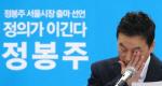 서울시장 출마…정봉주 결심