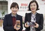 일·가정 양립 저출산 극복 프로젝트 <11> BNK부산은행