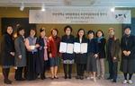 부산대학교 대학문화원, 부산여성문화포럼과 상호업무협력 협약식