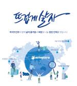 '하이트진로' 신입사원 채용, 오늘 '오후 6시' 접수 마감