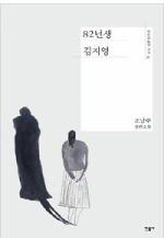 """아이린 본 '82년생 김지영'...내면화된 성차별 보여주는 인생 보고서 """"페미니즘 글쎄"""""""