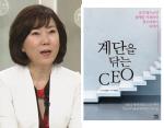"""임희성 책 '계단을 닦는 CEO'… """"남대문시장 점원→100억 매출 CEO"""""""