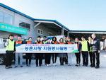 부산농협 임직원과 ㈔농촌사랑범국민운동본부 대학생 봉사단, 토마토 농가 일손돕기