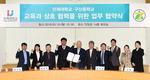 인제대·김해 구산중 협약, 음악치료 프로그램 운영