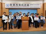 ㈔대한민국유권자총연맹, 유권자 권리 선포