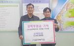 부산 북구 ㈔금곡복지회 이장술 이사장, 장학후원금 기탁