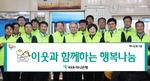 KEB하나은행 영남영업그룹 임직원, 기부금 전달