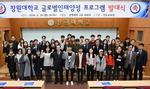 창원대학교, '창원대 글로벌인재양성프로그램 발대식' 개최
