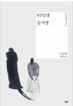 """아이린 읽은 '82년생 김지영'...내면화된 성차별 속 인생 보고서 """"이게 페미니즘?"""""""