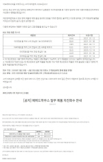 [제품 명단]아모레퍼시픽, 중금속 허용기준 위반 '아리따움, 에뛰드하우스'제품 교환 환불