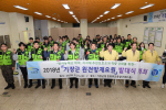 2018년『기장군 원전방재요원』발대식 개최