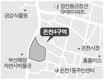온천4구역 주택재건축사업, 삼성물산 9242억에 수주