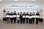 부산 중구,  통합사례관리 자문단 위촉식